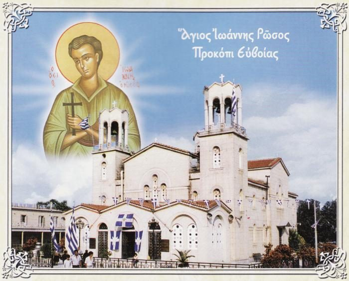St. John the Russian, Evia